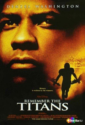 Фильм Вспоминая Титанов смотреть онлайн