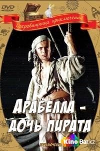 Фильм Арабелла – дочь пирата смотреть онлайн