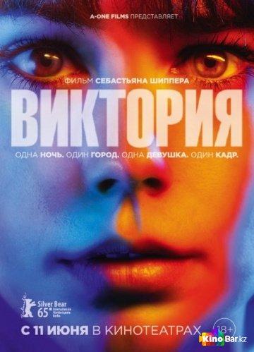 Фильм Виктория смотреть онлайн