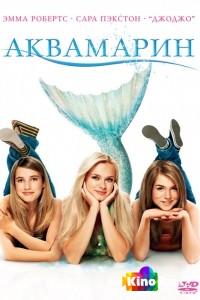 Фильм Аквамарин смотреть онлайн