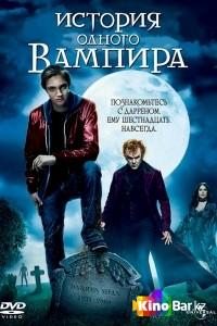 Фильм История одного вампира смотреть онлайн