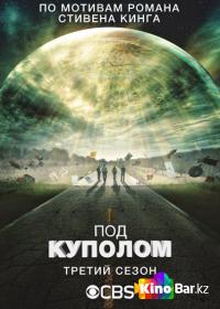 Фильм Под куполом 3 сезон 13 серия смотреть онлайн