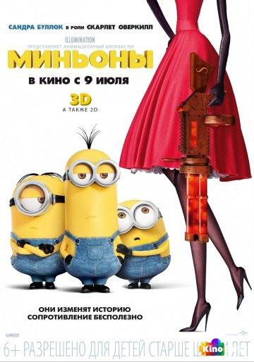 Фильм Миньоны смотреть онлайн