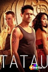 Фильм Татау 1 сезон 8 серия смотреть онлайн