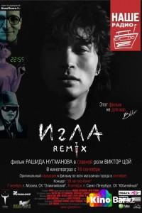 Фильм Игла Remix смотреть онлайн