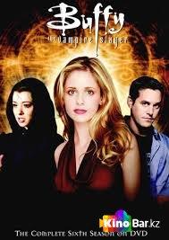 Фильм Баффи – истребительница вампиров 6 сезон 21,22 серия смотреть онлайн