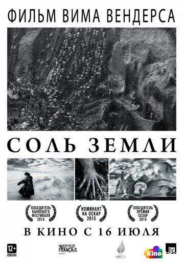 Фильм Соль Земли смотреть онлайн