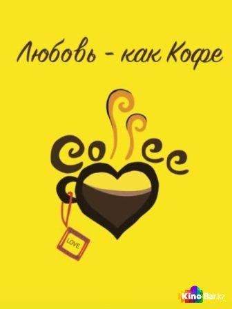Фильм Любовь - как Кофе смотреть онлайн