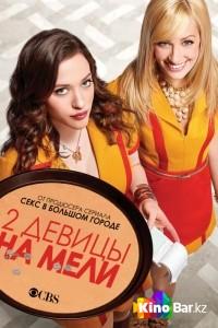 Фильм Две девицы на мели 1 сезон 23,24 серия смотреть онлайн