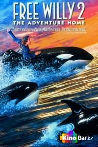 Фильм Освободите Вилли 2: Новое приключение смотреть онлайн