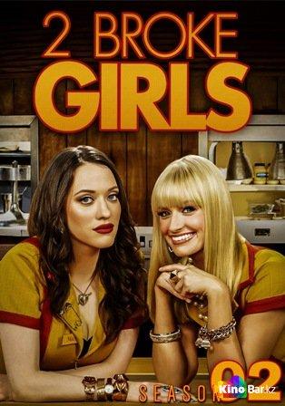 Фильм Две девицы на мели 2 сезон 23,24 серия смотреть онлайн