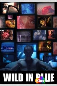 Фильм Зверство на голубом экране смотреть онлайн