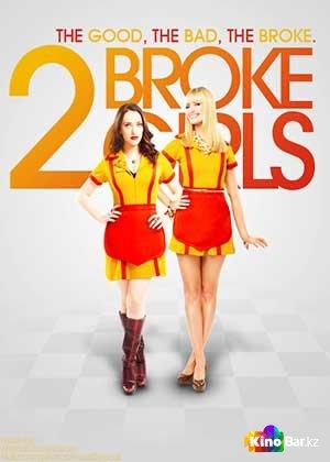 Фильм Две девицы на мели 3 сезон 23,24 серия смотреть онлайн