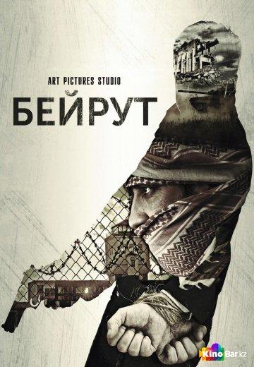 Фильм Бейрут смотреть онлайн