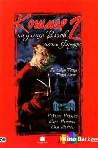 Фильм Кошмар на улице Вязов 2: Месть Фредди смотреть онлайн