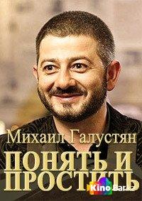 Фильм Михаил Галустян. Понять и простить смотреть онлайн