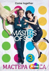 Фильм Мастера секса 3 сезон 12 серия смотреть онлайн