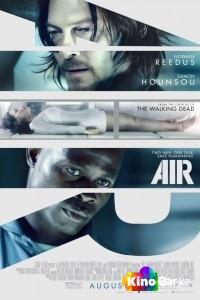 Фильм Воздух смотреть онлайн