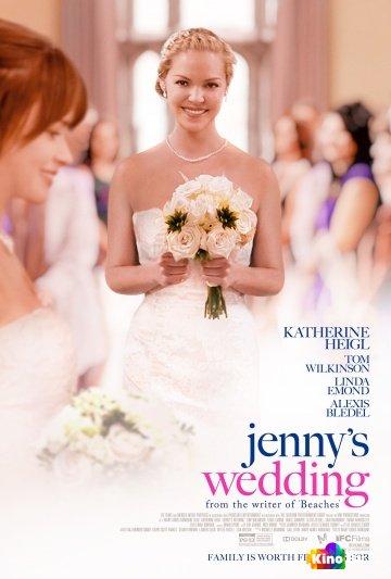 Фильм Свадьба Дженни смотреть онлайн