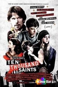 Фильм Десять тысяч святых смотреть онлайн