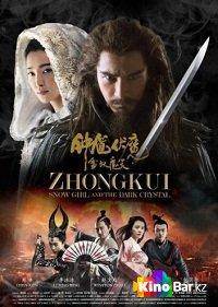 Фильм Чжун Куй: Снежная дева и тёмный кристалл смотреть онлайн