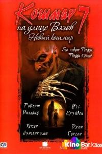 Фильм Кошмар на улице Вязов7 смотреть онлайн
