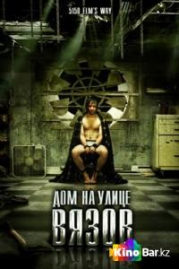 Фильм Дом на улице Вязов смотреть онлайн
