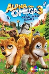 Фильм Альфа и Омега3 смотреть онлайн
