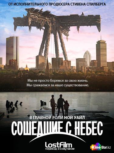Фильм Рухнувшие небеса 1 сезон 9,10 серия смотреть онлайн