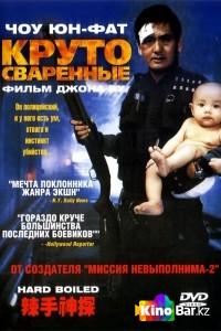 Фильм Круто сваренные смотреть онлайн