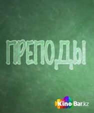 Фильм Преподы 1 сезон 1 серия смотреть онлайн