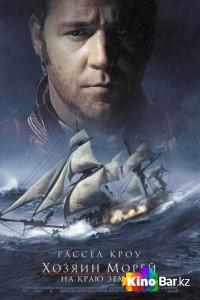 Фильм Хозяин морей: На краю Земли смотреть онлайн