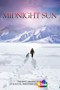 Фильм Полуночное солнце смотреть онлайн