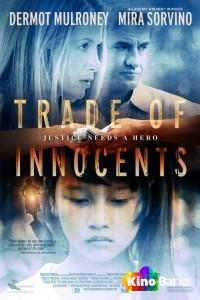 Фильм Невинность на продажу смотреть онлайн