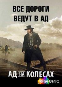 Фильм Ад на колёсах 5 сезон 14 серия смотреть онлайн