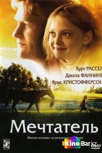 Фильм Мечтатель смотреть онлайн