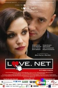 Фильм Любовь.нет смотреть онлайн