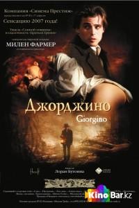 Фильм Джорджино смотреть онлайн