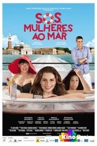 Фильм S.O.S. Женщины в море смотреть онлайн