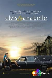 Фильм Элвис и Анабелль смотреть онлайн