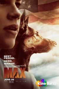 Фильм Макс смотреть онлайн