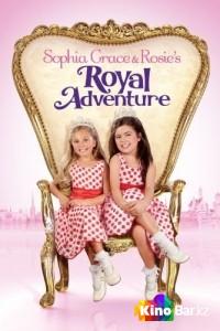 Фильм Королевские приключения Софии Грейс и Роузи смотреть онлайн