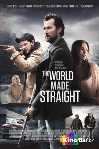 Фильм Мир, созданный без изъяна смотреть онлайн