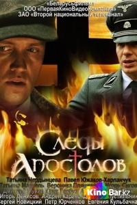 Фильм Следы апостолов смотреть онлайн