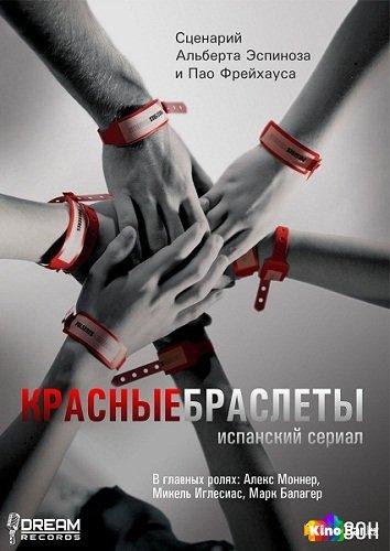 Фильм Красные браслеты 1 сезон 12,13 серия смотреть онлайн