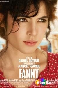 Фильм Фанни смотреть онлайн