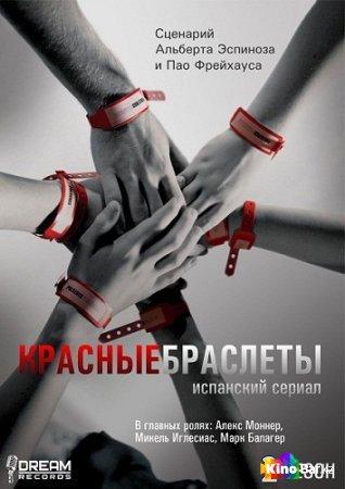 Фильм Красные браслеты 2 сезон 15,16 серия смотреть онлайн