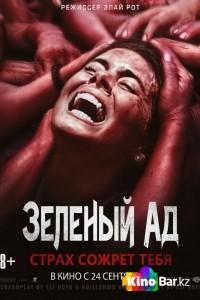 Фильм Зеленый ад смотреть онлайн