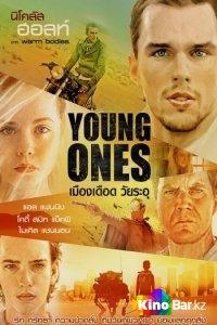 Фильм Молодежь смотреть онлайн