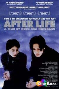 Фильм После жизни смотреть онлайн